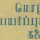 'ART OF TRANSLATION'
