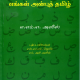 'ARABIC-TAMIL' (Second Edition)